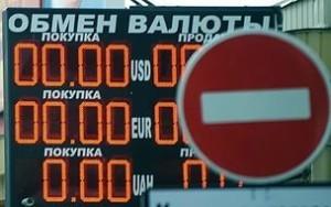 Нехватка валюты в Украине
