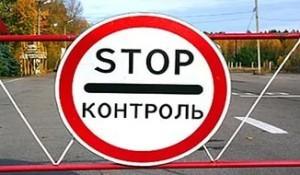 Ограничения ввоза в Украину российской продукции