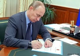 Путин подписал распоряжение об объединении налоговых и таможенных платежей