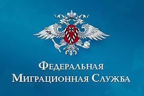 Результаты работы ФМС Российской Федерации