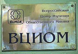 ВЦИОМ опросил россиян в отношении работы