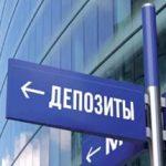 Выгодные процентные ставки по вкладам банка МБА Москва на 2017 и 2018 год для физических лиц