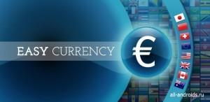 Конвертеры валют в режиме реального времени