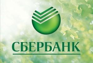 История Сбербанка России