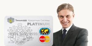 Тиньков может стать новым владельцем «Кредит Европа Банк»