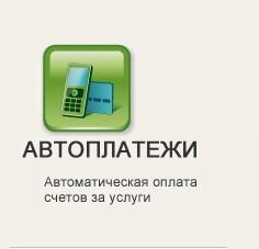 Настройка автоматического платежа в Сбербанк Онлайн