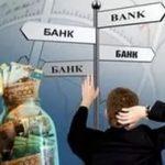 В каком банке можно взять самый выгодный вклад на сегодня?