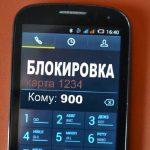 Как заблокировать карту Сбербанка России при утере телефона