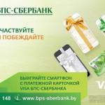 БПС Сбербанк интернет банкинг вход в систему