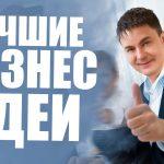 Обзор новых и перспективных бизнес-идей в России в 2018 году