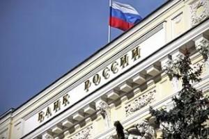 Центробанк РФ сохранил ключевую ставку на прежнем уровне