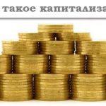 Что такое капитализация вкладов и депозиты с ними в Сбербанке