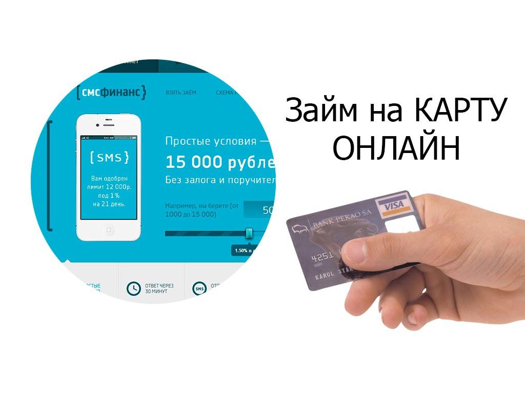 оформить займ на банковскую карту срочно
