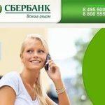 Какую помощь можно получить по горячей линии Сбербанка России