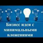 Самые новые идеи для бизнеса с минимальными вложениями в 2018 году