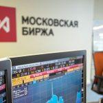 О чем сообщают мировые индексы на Московской бирже и их обзор