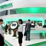 Способы получения информационной помощи в Сбербанке России