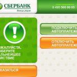 Как отключить автоплатеж Сбербанка через СМС