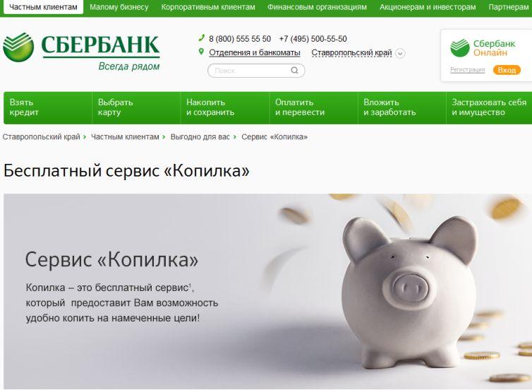как отключить услугу банка онлайн сбербанка