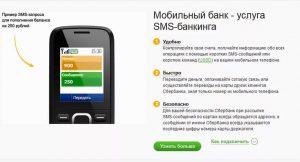 Как отключить Мобильный банк через телефон