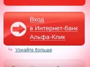 link альфа банк онлайн