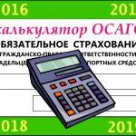 Как пользоваться онлайн-калькулятором ОСАГО в Самаре