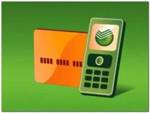 Как привязать телефон к услуге «Мобильный банк»
