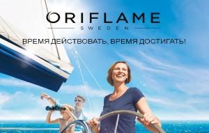 Как добиться успеха в продаже продукции Орифлейм