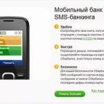 Как проверить баланс карты Сбербанка через СМС