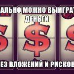 Способы выиграть деньги без вложений