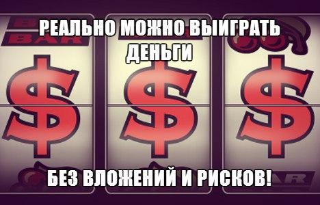 В казино онлайн поиграть