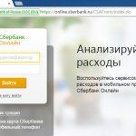 Как самостоятельно зарегистрироваться в Сбербанк Онлайн через компьютер