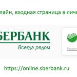 Как самостоятельно зарегистрировать систему Сбербанк Онлайн через компьютер