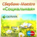 Как пользоваться пенсионными картами Сбербанка