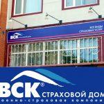 Страховая компания ВСК в Ростове-на-Дону глазами клиентов. Изучаем отзывы и делаем выводы