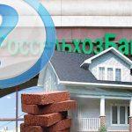 Как рассчитать кредит на строительство дома в Россельхозбанке