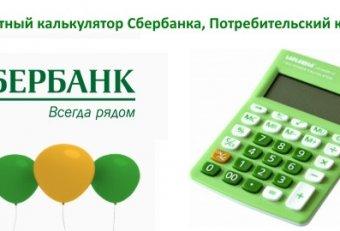 калькулятор расчета кредита в сбербанке физическому лицу расчет