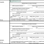 Квитанция Сбербанка формы ПД-4: назначение, особенности, советы по заполнению