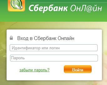 сбербанк онлайн заявка на кредит форум