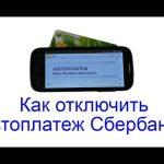 Как подключить СМС оповещение для карты Сбербанка: обзор способов