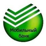 Как подключить Мобильный банк Сбербанк через компьютер онлайн: инструкция шаг за шагом