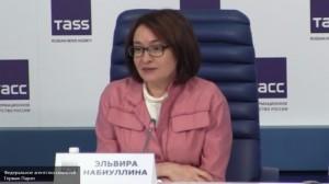 Набиуллина сообщила о новых прогнозах Центробанка РФ