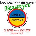 Какой налог на Алиэкспресс действует в Беларуси