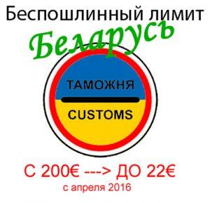 Налог на покупку в Алиэкспресс в Беларуси