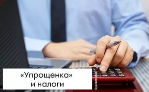 Что такое налог по упрощенной системе