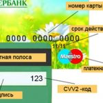 Где можно узнать и посмотреть номер карты Сбербанка