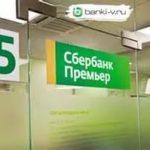 Обзор вкладов Сбербанка и процентов по ним на сегодня