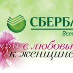 Способы оплаты продукции Эйвон через Сбербанк Онлайн