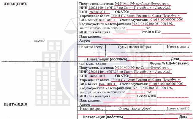 Форма № пд-4сб (налог) бланк для оплаты налогов (сборов) пеней.