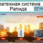 Платёжная система «Рапида» – простой и эффективный помощник в совершении платежей